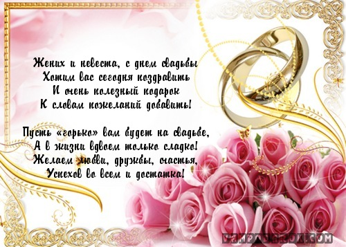 Жених и невеста, с днем свадьбы…