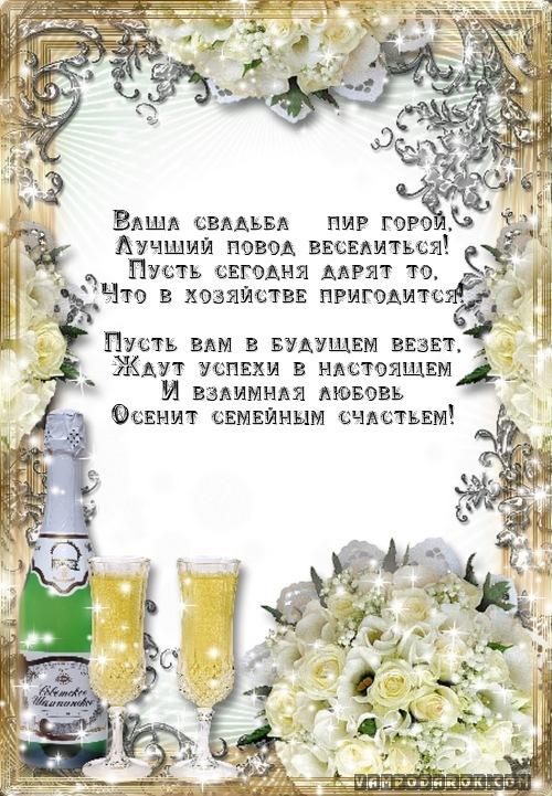 Поздравления родственников свадьба
