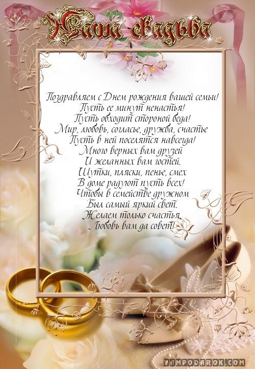 Поздравление невесте от бабушке