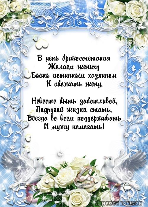 Поздравление в день свадьбы жениха и