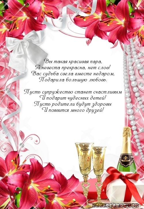 Поздравления с регистрацией брака в прозе