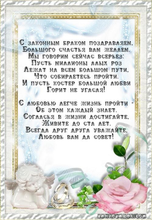 Поздравление на свадьбу от коллектива в стихах 65