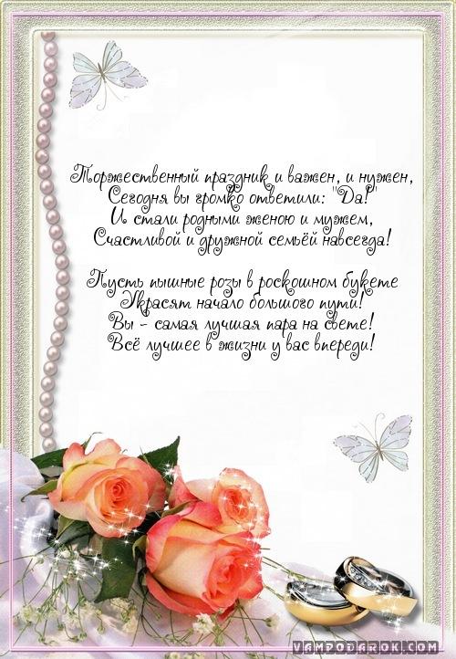 Поздравления молодоженам на свадьбу православные в прозе 26