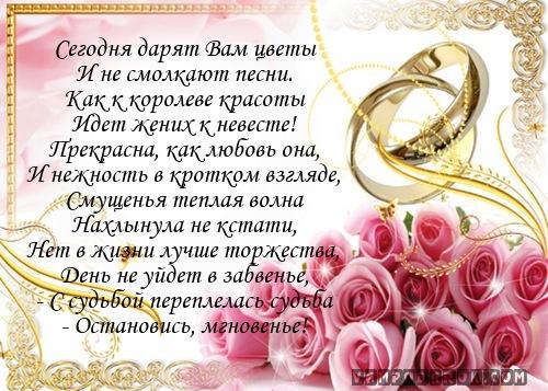 Прикольные и музыкальные поздравления на свадьбу 756