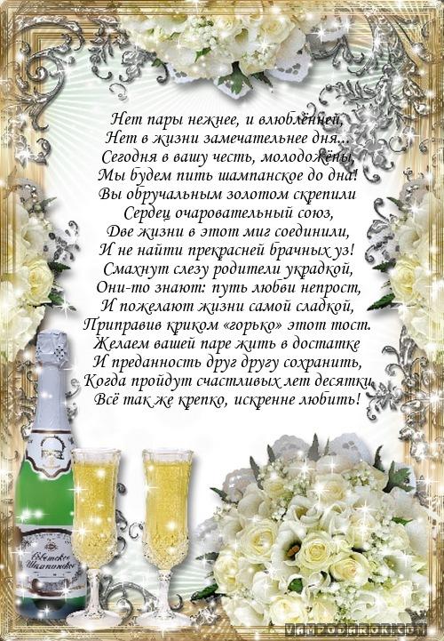 Поздравление с золотой свадьбы в прозе 83