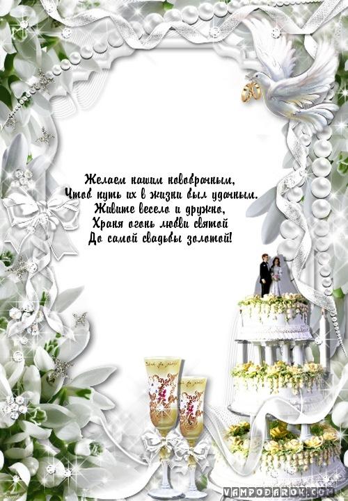 Впечатляющее поздравление на свадьбу