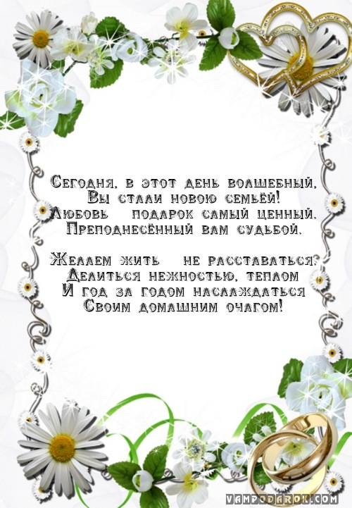 Днем, текст свадебной открытки проза