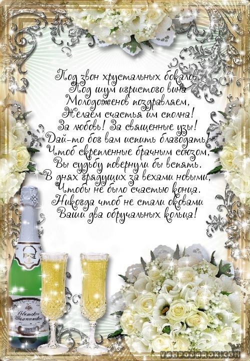 Поздравления на хрустальную свадьбу от друзей своими словами 80