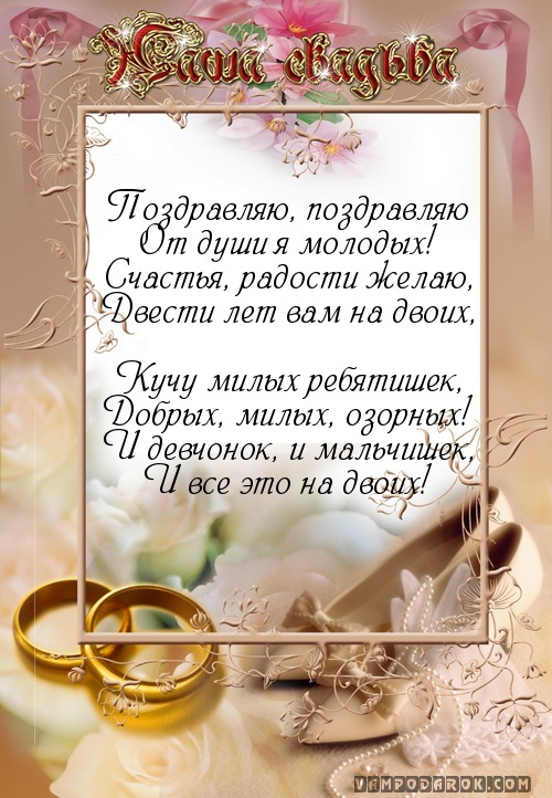 Открытки на свадьбу молодоженам трогательные, день