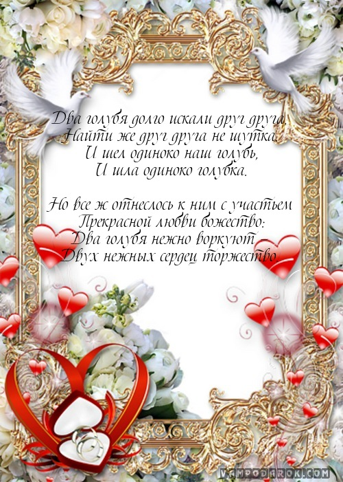 Поздравление на свадьбу игорю