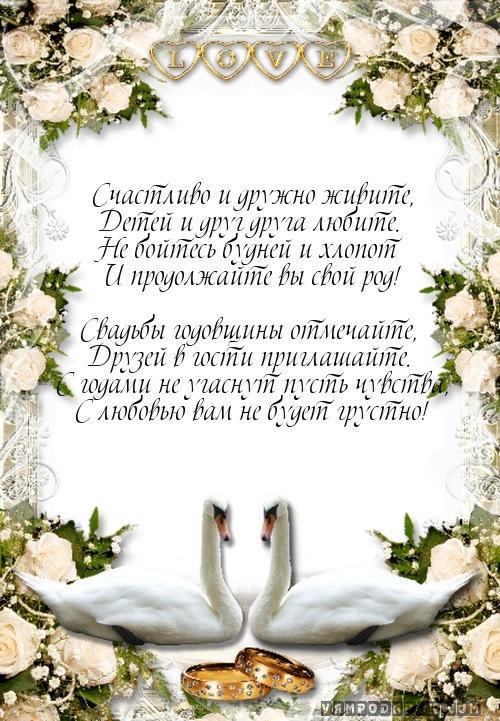 Поздравление жене на серебряную свадьбу в стихах