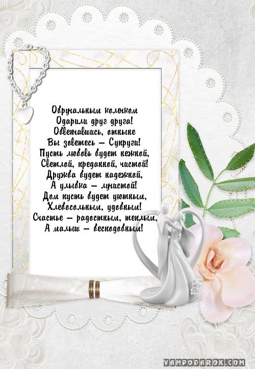 Свадебное поздравление голосовые