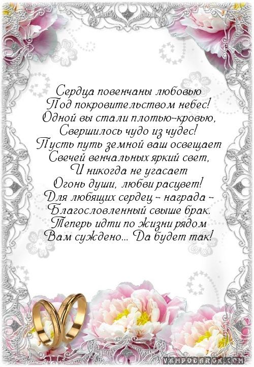 Поздравления в стихах с венчанием