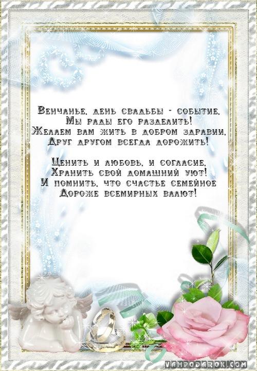 Поздравление с венчанием в церкви своими словами 817