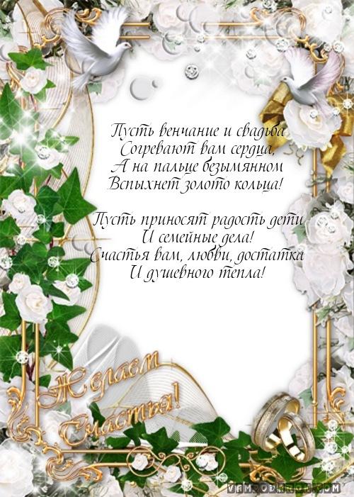 s-dnem-venchaniya-pozdravleniya-otkritki foto 19