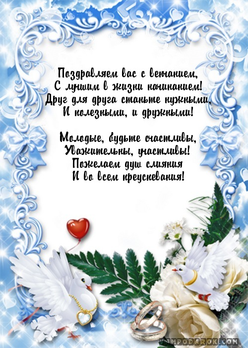 Открытки с поздравлением дня венчания, россии прикольная картинка