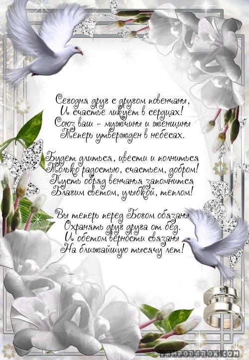 Поздравление с днем венчания открытка