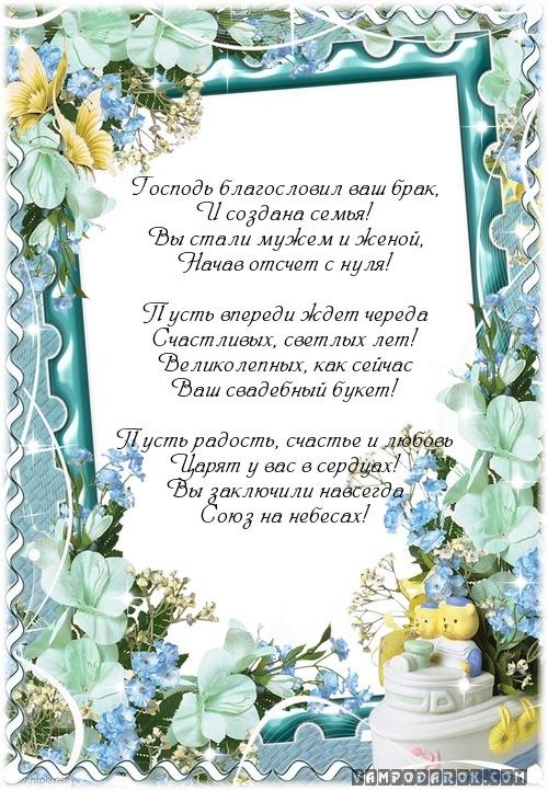Христианские поздравления на свадьбу на открытках, бабушке день