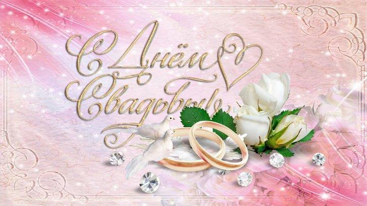 Желаю чтоб на Вашем браке…