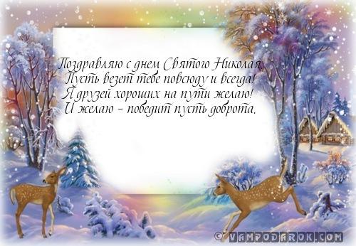 СМС с днем Святого Николая.