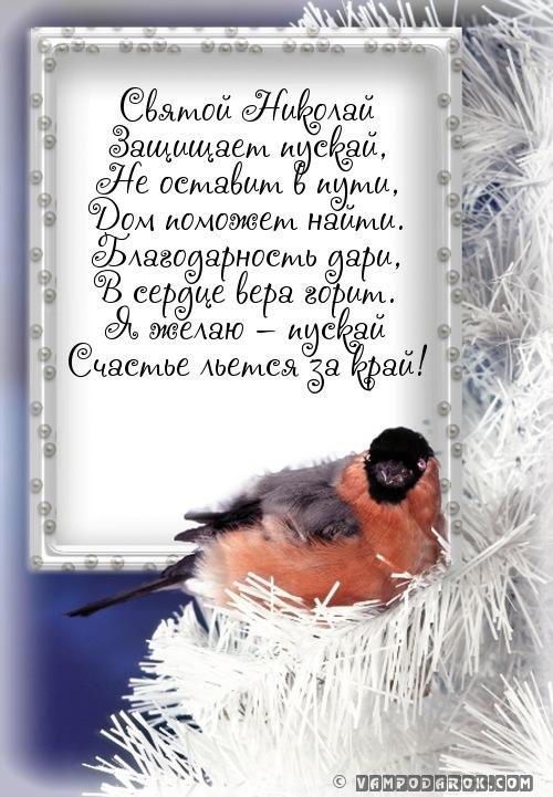Смс поздравления на день святого николая
