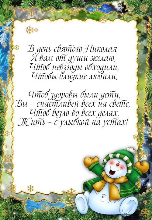 Смешные поздравление с днем святого николая
