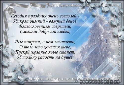 Открытки с днем николы чудотворца зимний, картинки