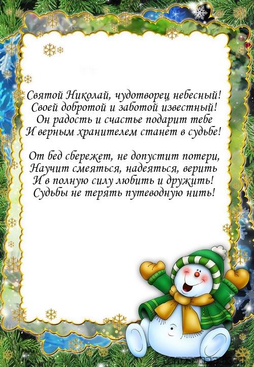 Святой Николай, чудотворец небесный!…