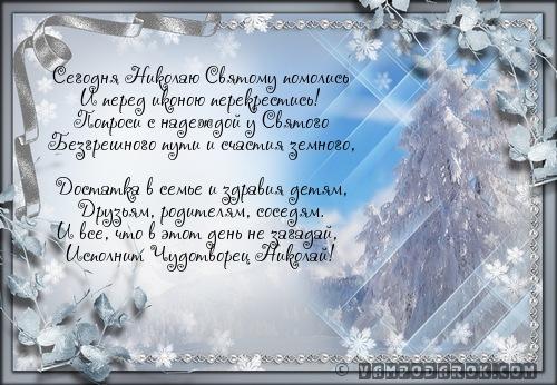 Сегодня Николаю Святому помолись…
