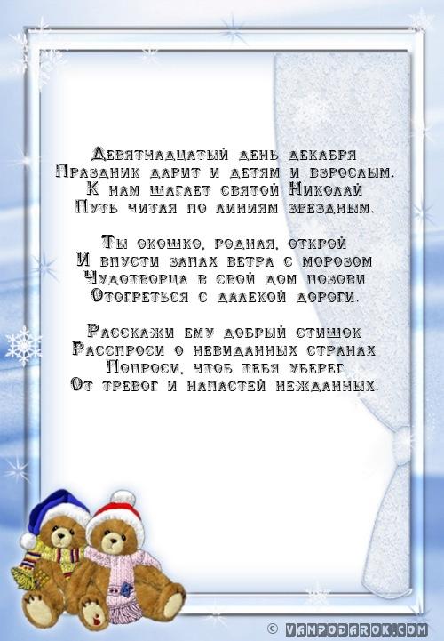 Девятнадцатый день декабря…