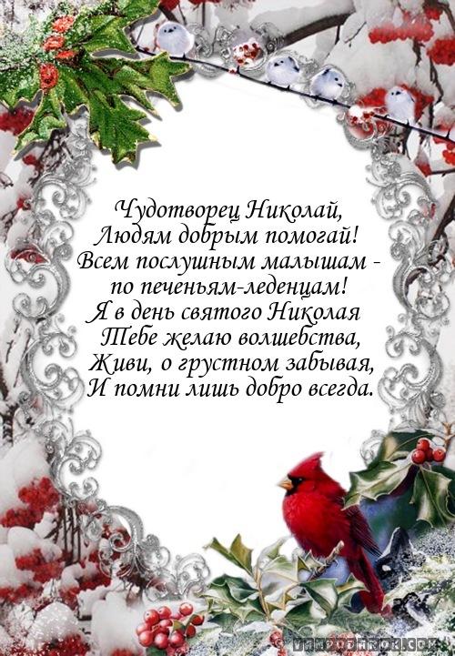 Чудотворец Николай,…