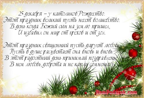 Литовский язык поздравления