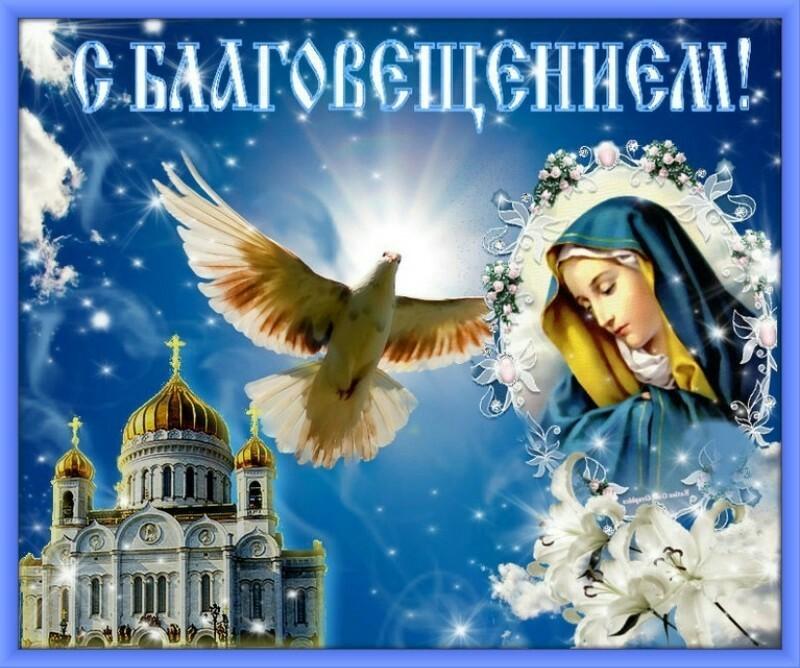 Открытки праздник благовещенье