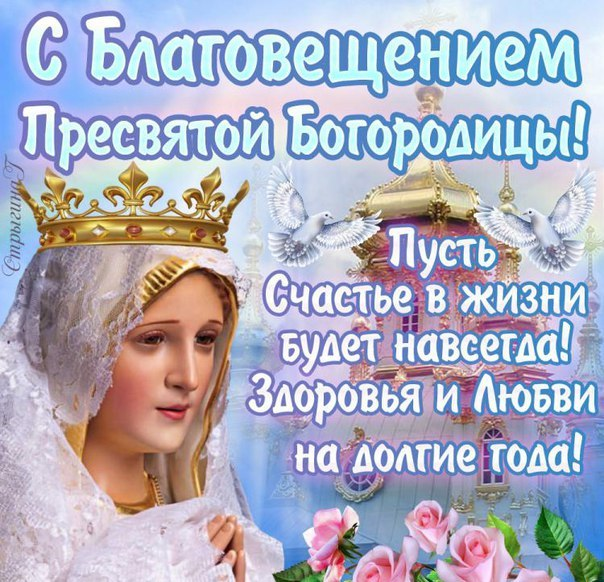 С праздником благовещения пресвятой богородицы поздравления открытка, тебя очень