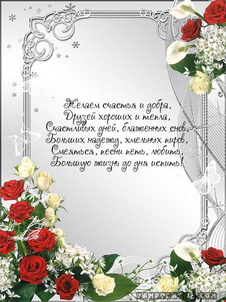 Желаем счастья и добра,…