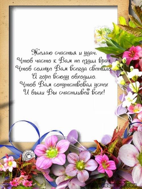 Желаю счастья и удач,…