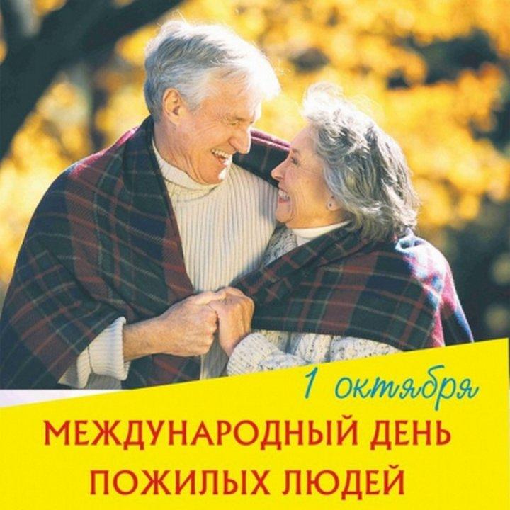 Изображение - Поздравление в прозе пожилым людям den-pozhilyh-03