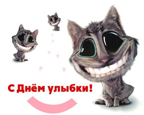 Поздравления с днём улыбки