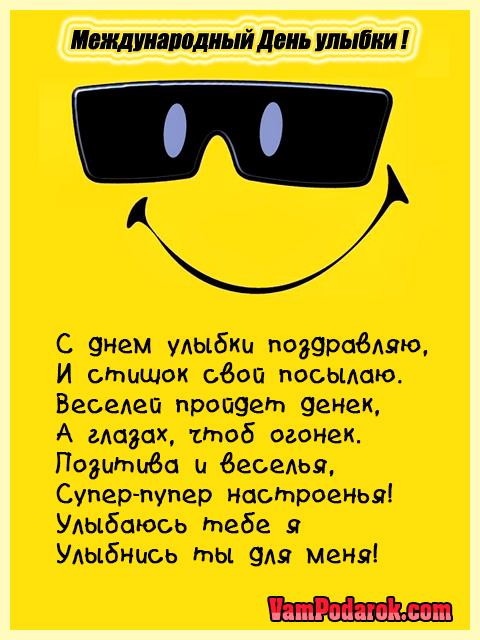 Поздравление с днём улыбки 47