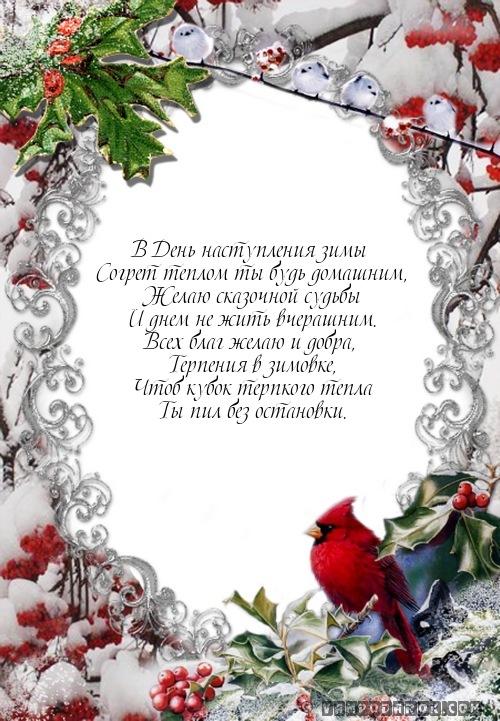 Сделать, открытка с днем рождения зима прозрачная вставить текст
