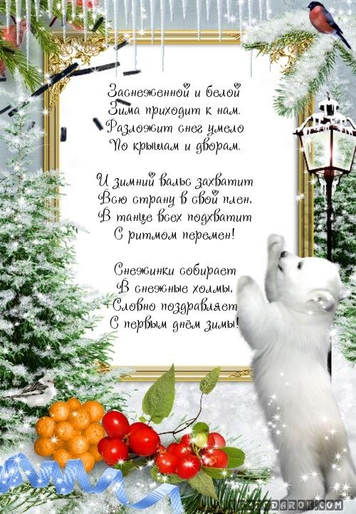 Текст картинку, зимние рамки для поздравления с днем рождения