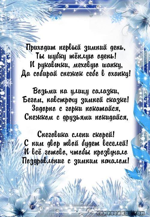 Скоро зима поздравления