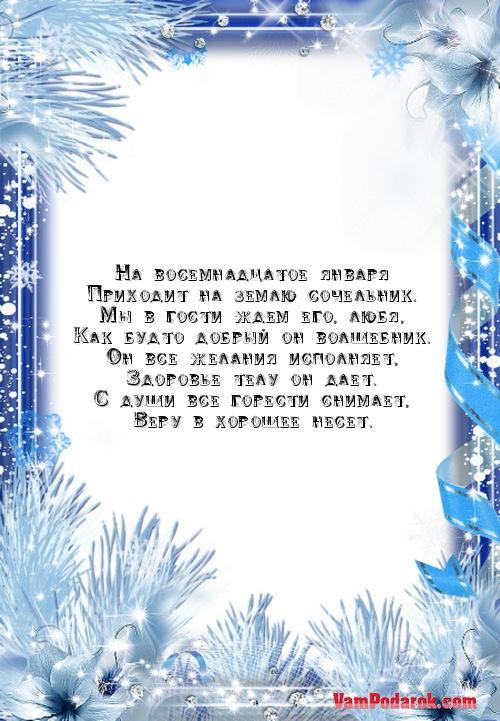 Поздравление на 18 января