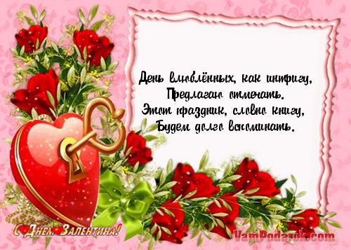 Праздником день валентина поздравления