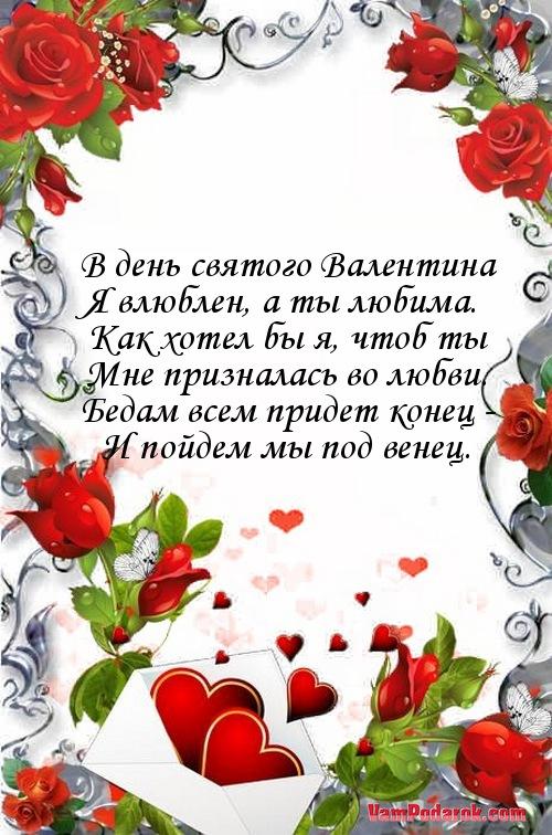 Поздравления мужчине с святого валентина