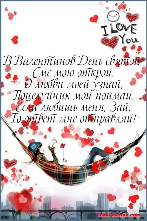 Смс с поздравление с днем святого валентина