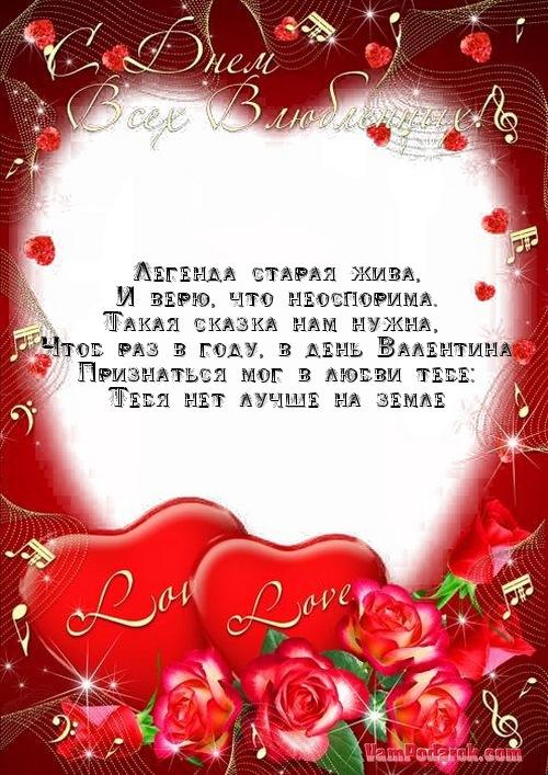Поздравления другу в день валентина