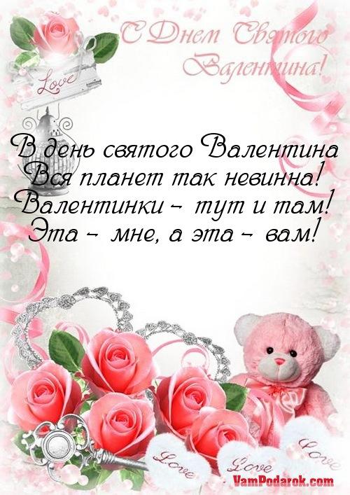 Смс поздравления в день святого валентина