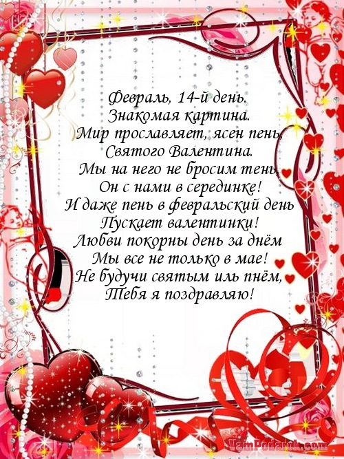 пожелание на день влюбленных знакомым