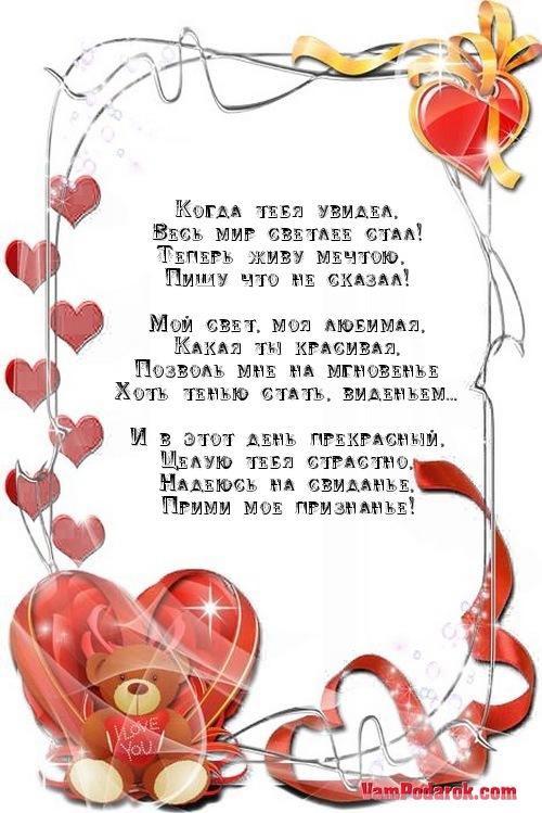 Бесплатные поздравления с днем святого валентина